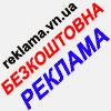 Всеукраїнський сайт безкоштовної реклами